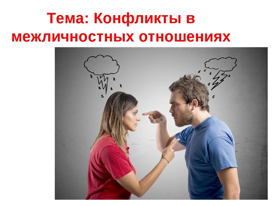 Тема: Конфликты в межличностных отношениях