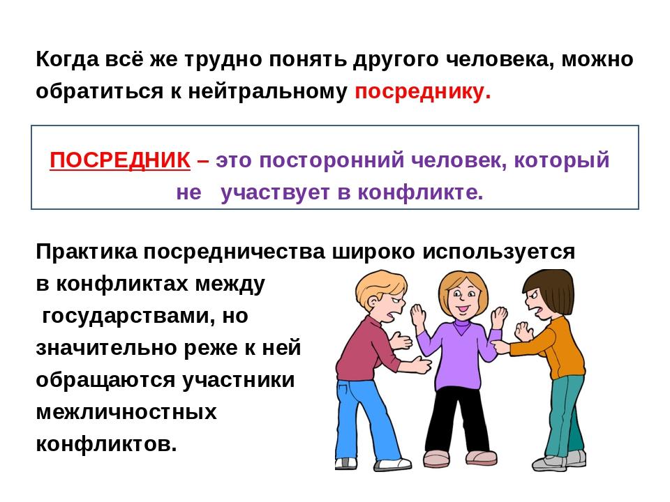 Когда всё же трудно понять другого человека, можно обратиться к нейтральному...