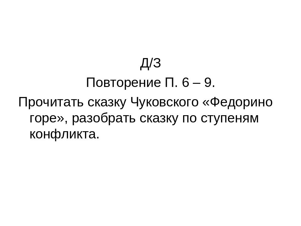 Д/З Повторение П. 6 – 9. Прочитать сказку Чуковского «Федорино горе», разобра...