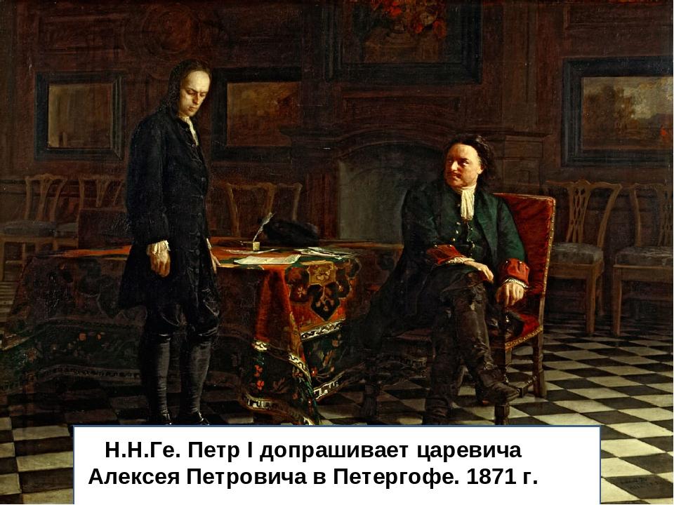 Н.Н.Ге. Петр I допрашивает царевича Алексея Петровича в Петергофе. 1871 г.