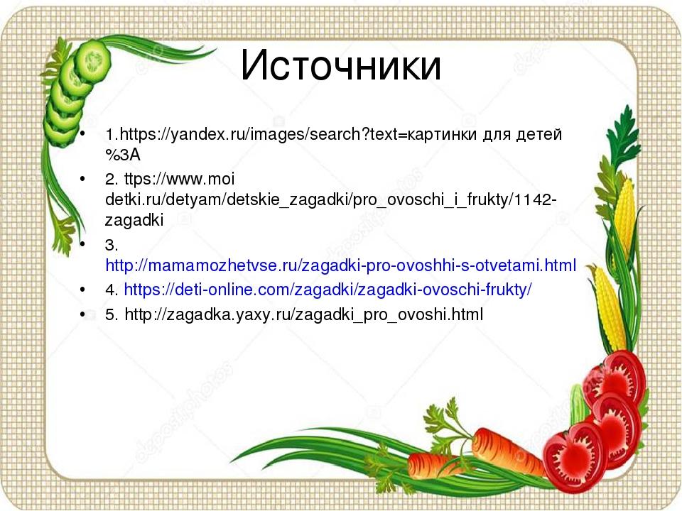 Источники 1.https://yandex.ru/images/search?text=картинки для детей%3A 2. ttp...