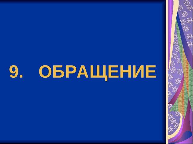9. ОБРАЩЕНИЕ