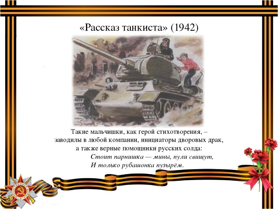 Рисунки к стихотворению рассказ танкиста твардовский нашем