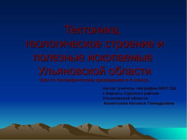Географическое Краеведение Ульяновской Области Учебник Онлайн