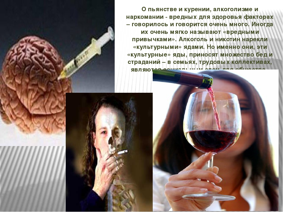 Алкогольное и наркотическое опьянение