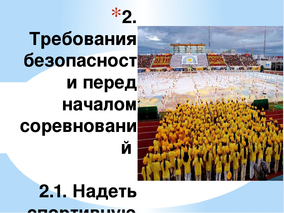 2. Требования безопасности перед началом соревнований 2.1. Надеть спортивную...