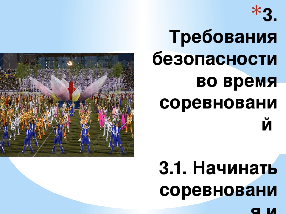 3. Требования безопасности во время соревнований 3.1. Начинать соревнования...