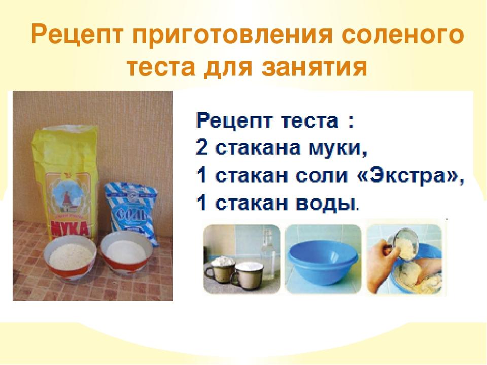 Соленое тесто для лепки поделки рецепт картинки