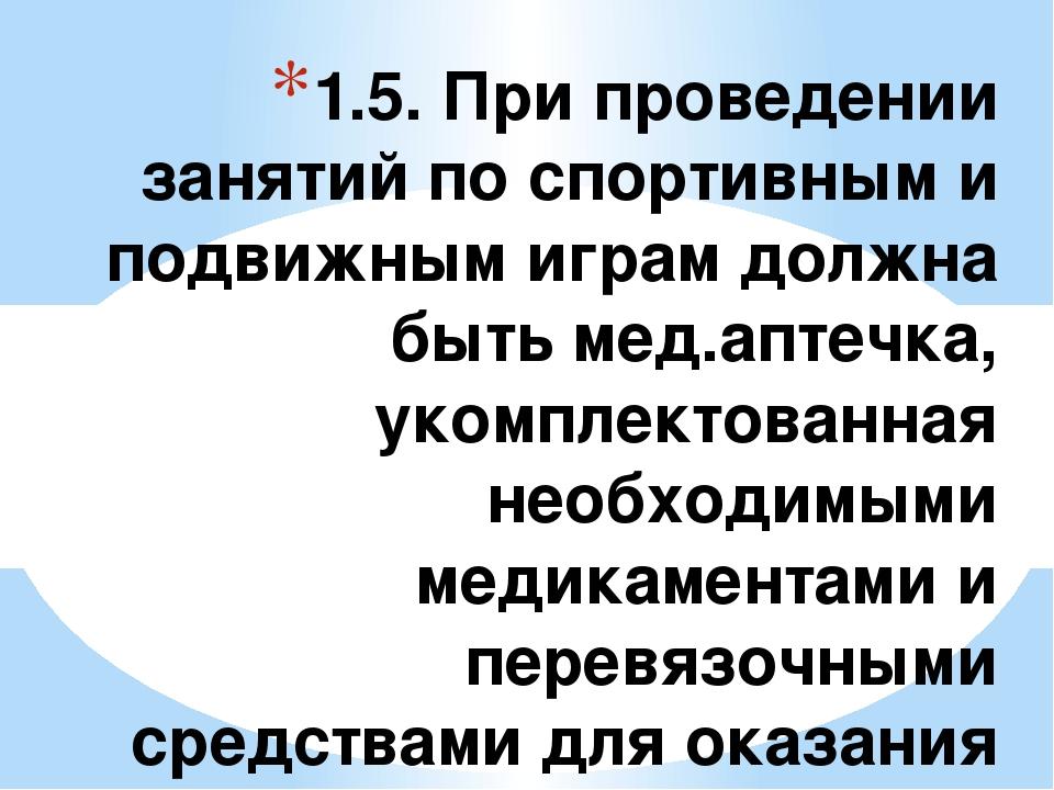 1.5. При проведении занятий по спортивным и подвижным играм должна быть мед.а...