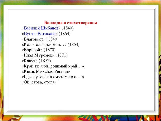 анализ баллады князь михайло репнин