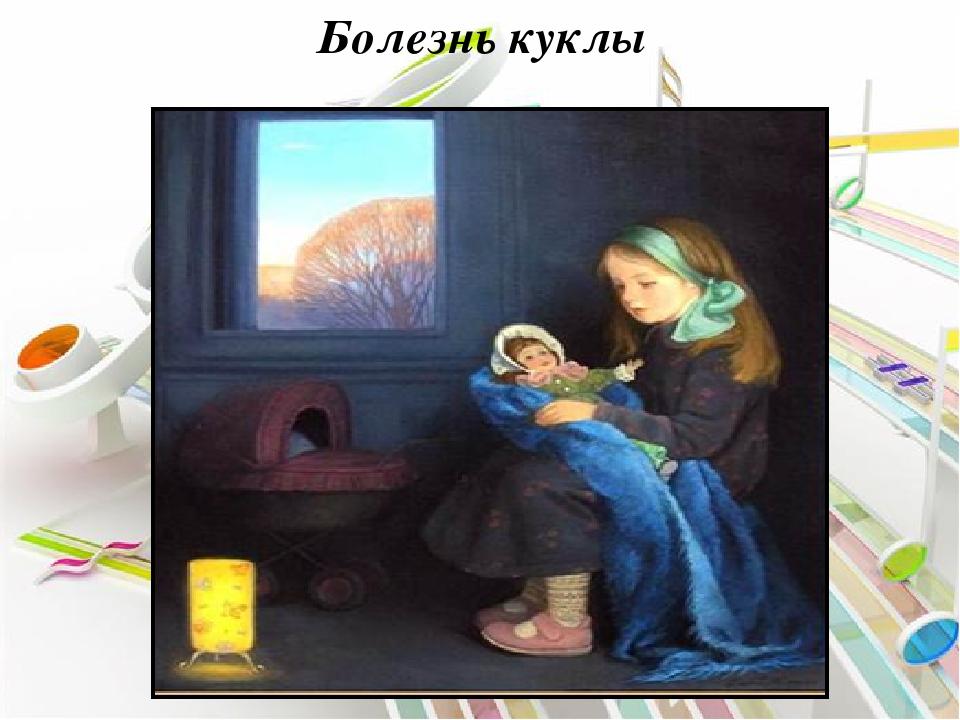 Картинки к болезнь куклы