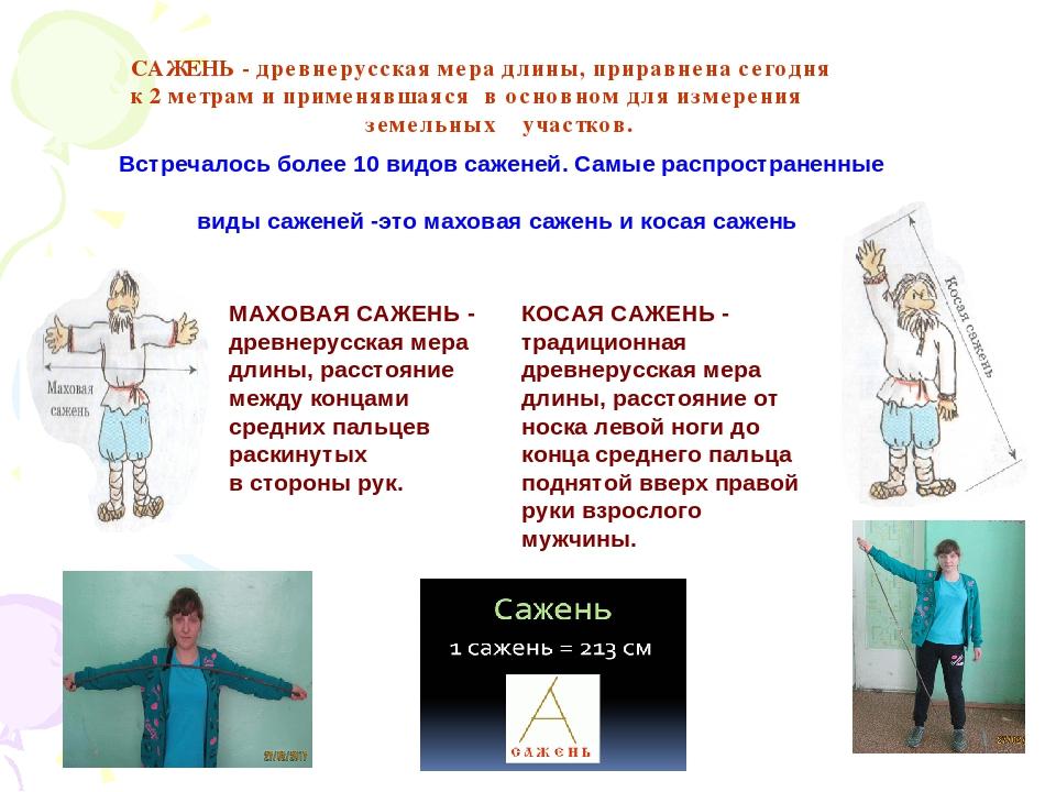 (золотые сажени древней руси, 2007)