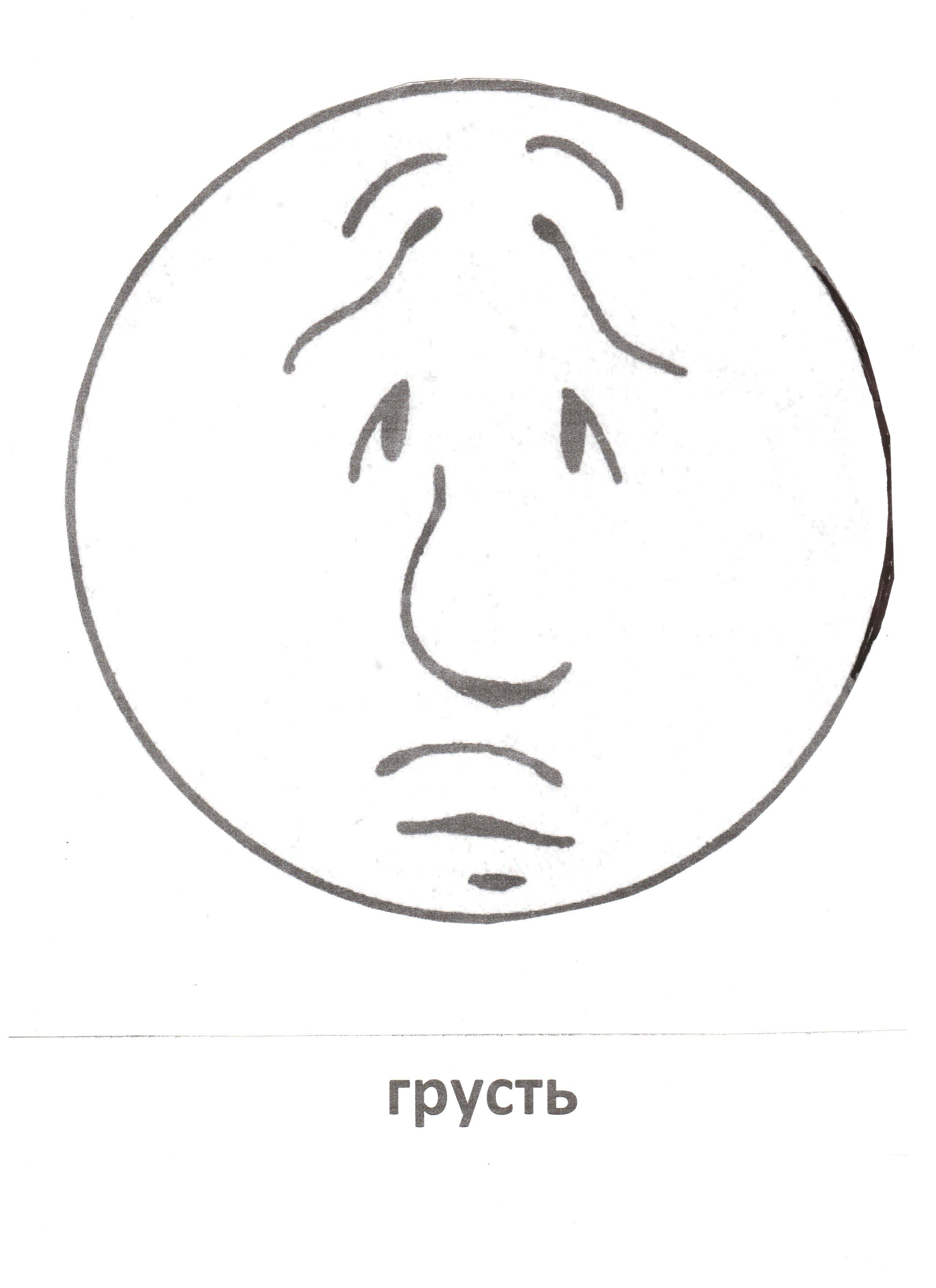 Пиктограмма грусть для детей картинка