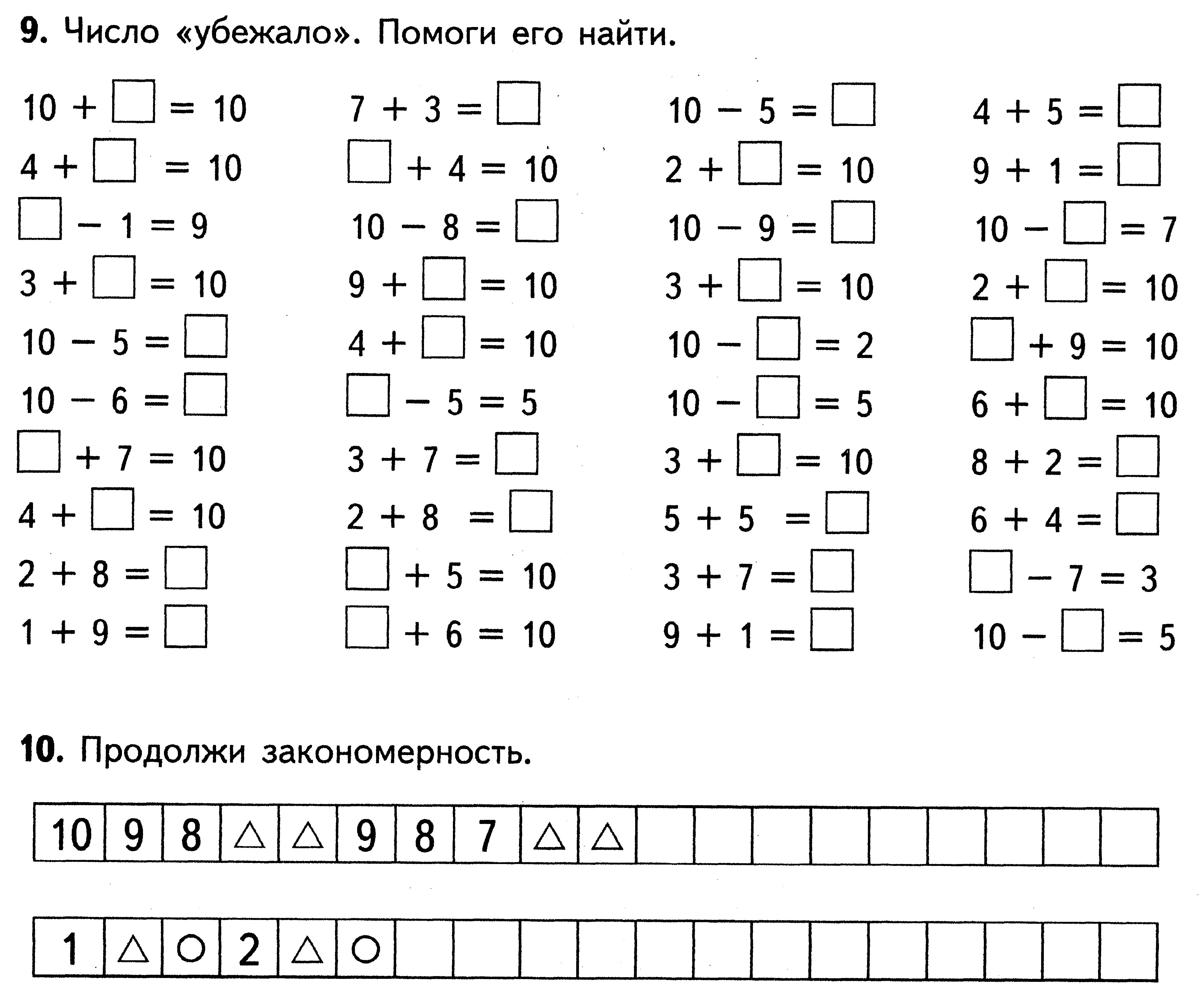 число сбежало примеры 1 класс распечатать