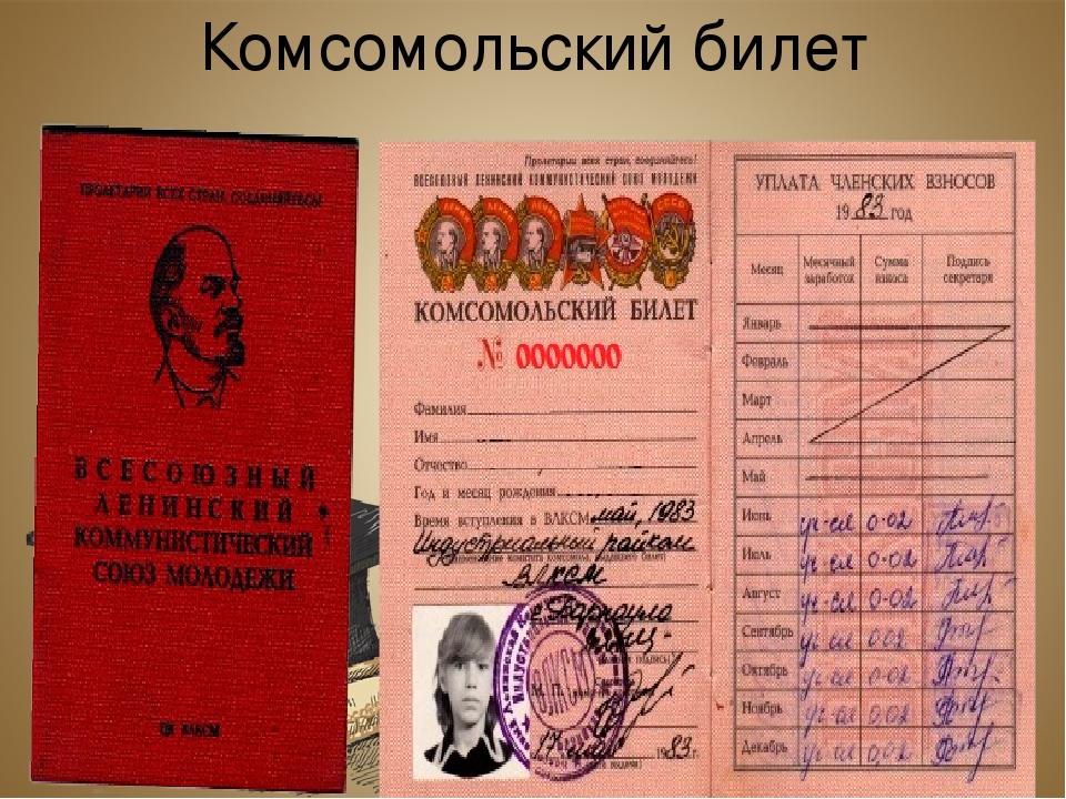 Комсомольский билет картинки