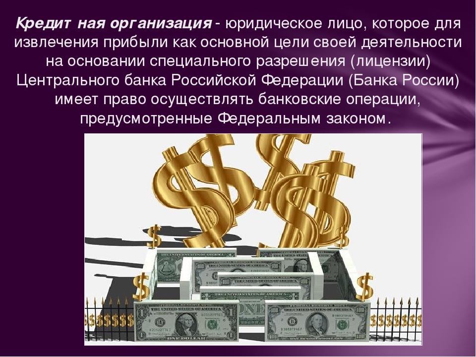банковский кредит осуществляется