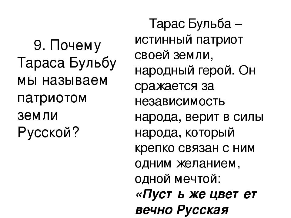 Характеристика бульбы 7 тараса литературе по гдз