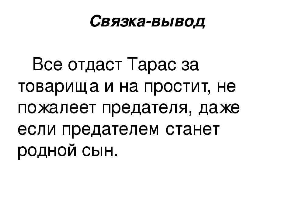 obuchayushee-sochinenie-po-povesti-n-v-gogolya-taras-bulba-po-planu