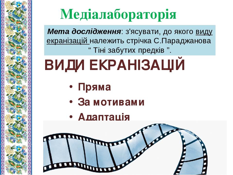 Медіалабораторія ВИДИ ЕКРАНІЗАЦІЙ Пряма За мотивами Адаптація Мета досліджен...