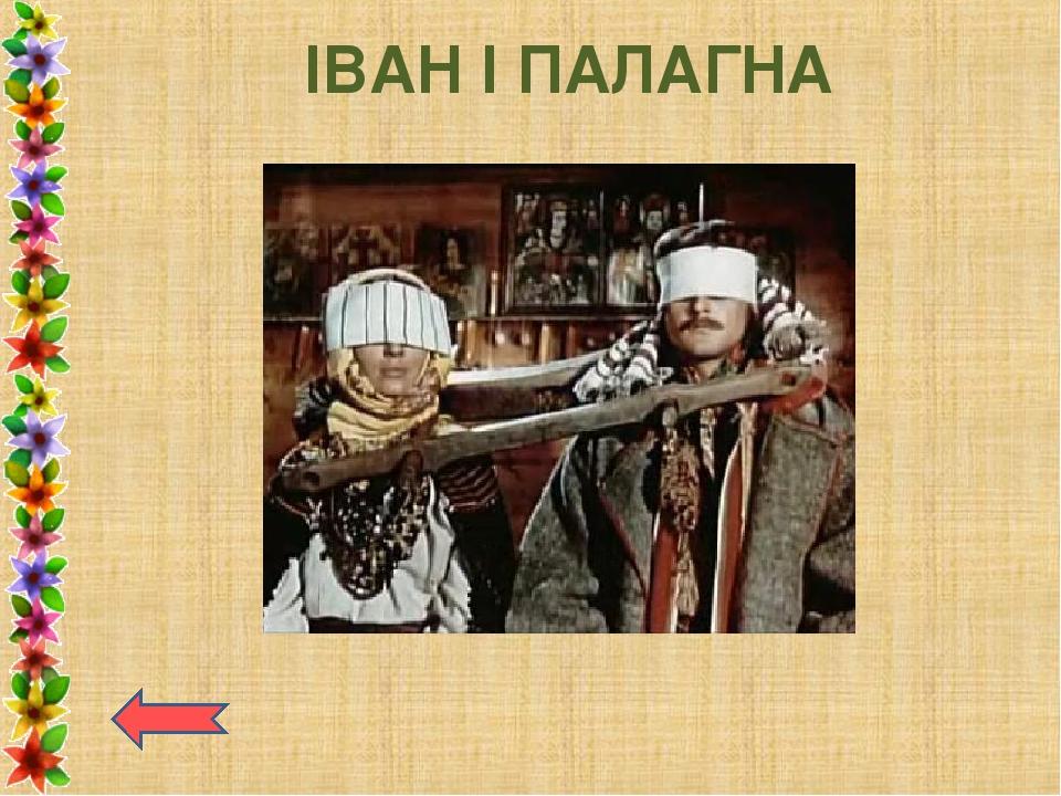 ІВАН І ПАЛАГНА