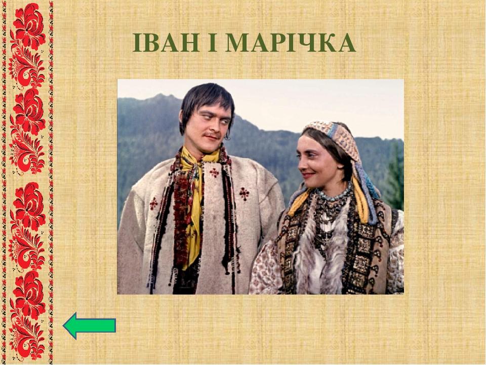 ІВАН І МАРІЧКА