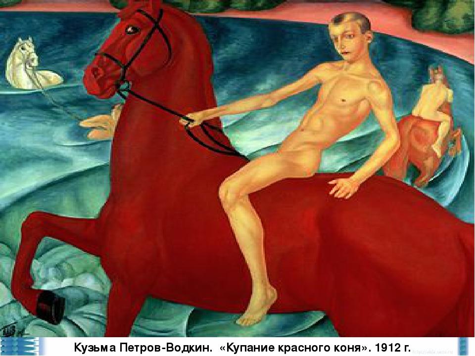 Кузьма Петров-Водкин. «Купание красного коня». 1912 г.