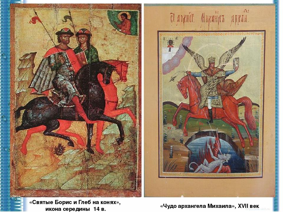 «Святые Борис и Глеб на конях», икона середины 14 в. «Чудо архангела Михаила»...