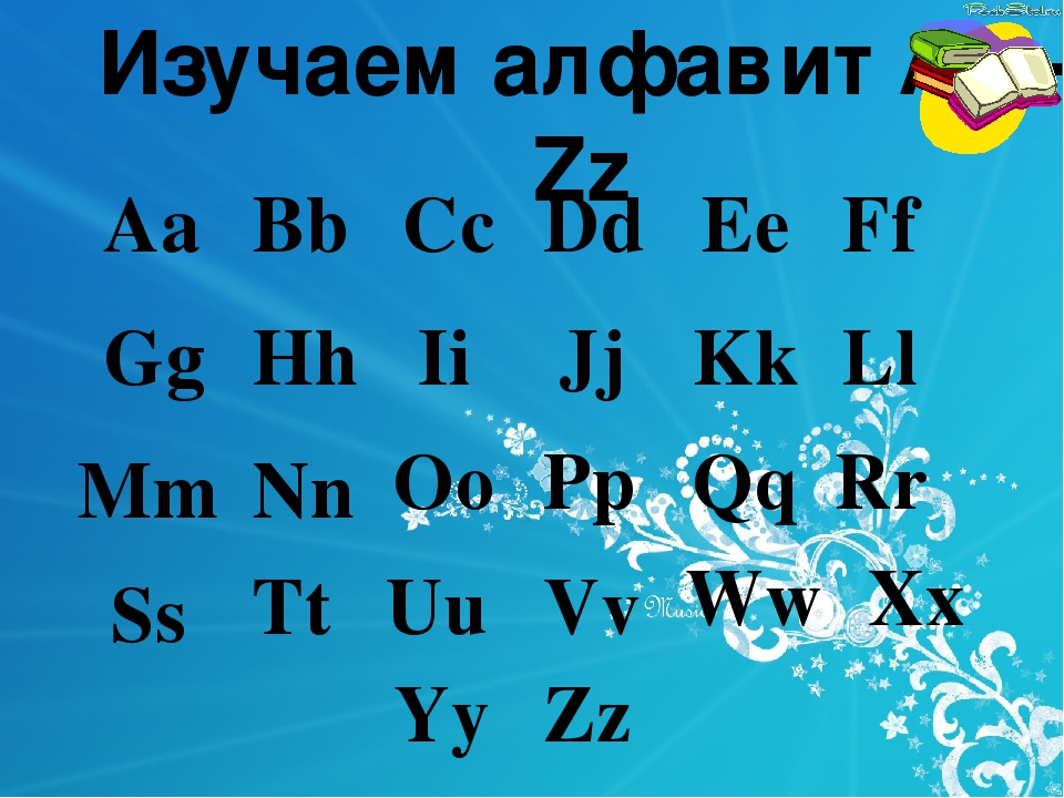Изучаем алфавит Aa - Zz Aa Bb Cc Dd Ee Ff Gg Hh Ii Jj Kk Ll Mm Nn Oo Pp Qq Rr...