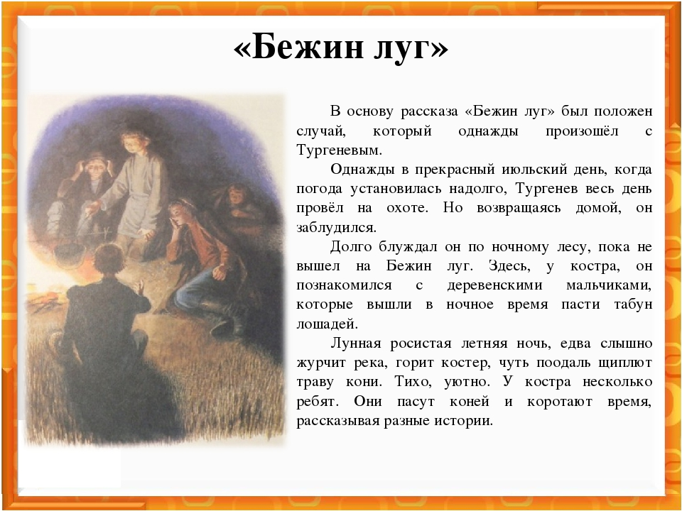 a literary analysis of the short story bezhin lea by ivan turgenev Turgenev's early short-story collection, a sportsman's sketches (1852), presented an affectionate, liberal-minded picture of the peasantry, helped educate the intelligensia about the plight of russian serfs, and is thought to have contributed to their eventual emancipation by alexander ii in 1861.