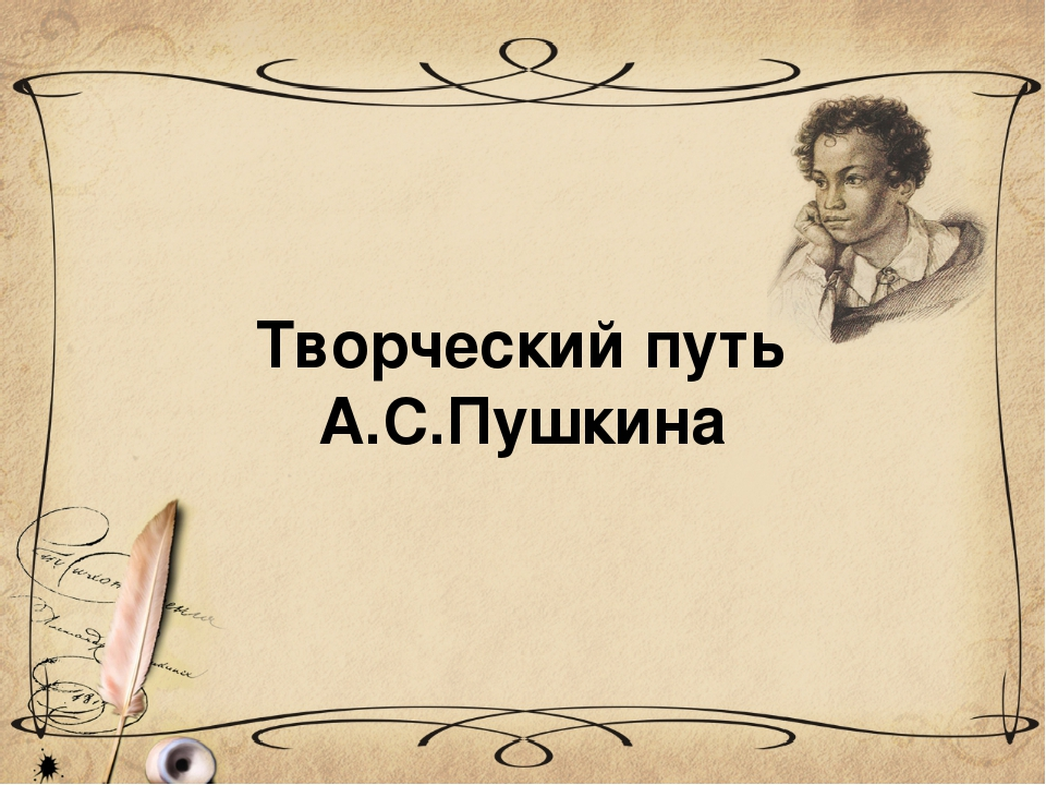 Творческий путь А.С.Пушкина