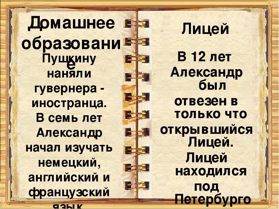 Домашнее образование Пушкину наняли гувернера - иностранца. В семь лет Алекса...