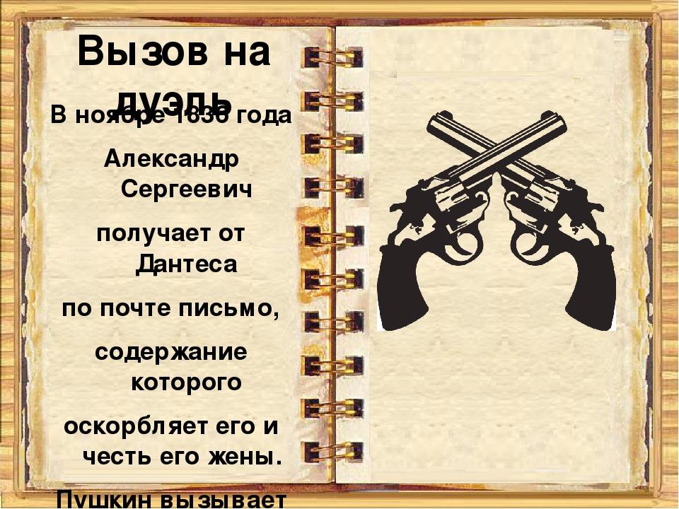 Вызов на дуэль В ноябре 1836 года Александр Сергеевич получает от Дантеса по...