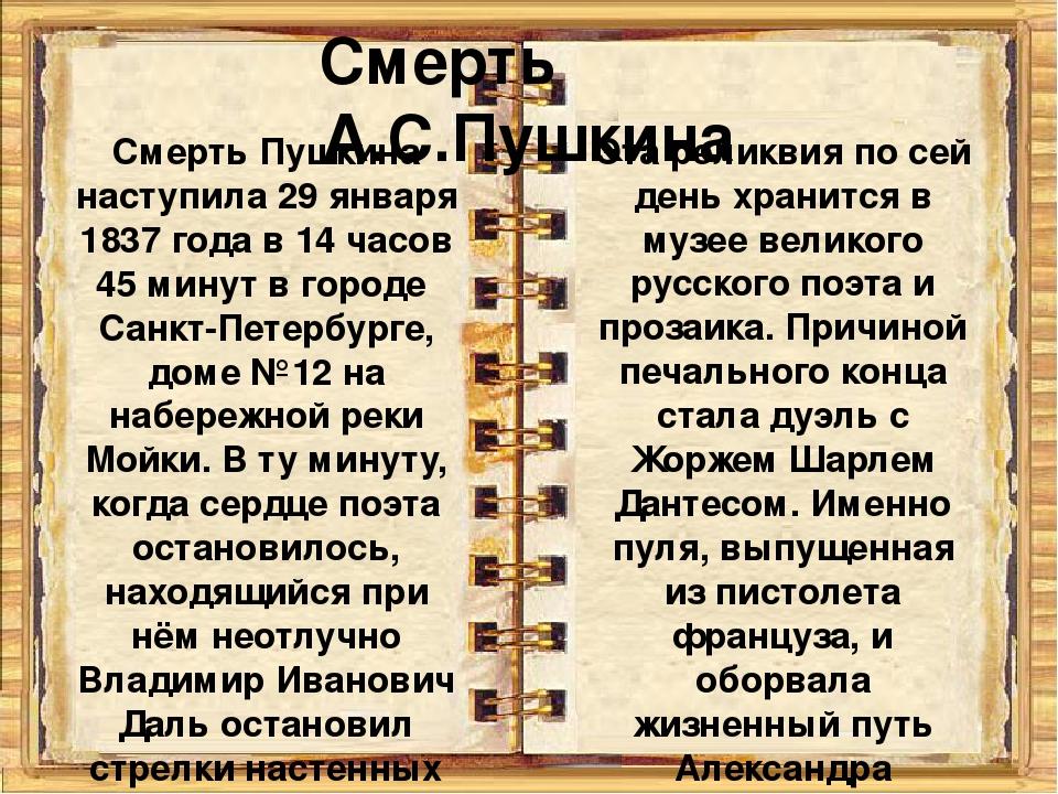 Смерть А.С.Пушкина Смерть Пушкина наступила 29 января 1837 года в 14 часов 4...