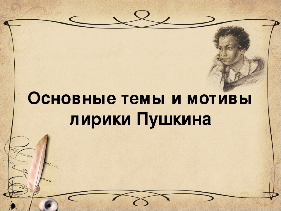 Основные темы и мотивы лирики Пушкина