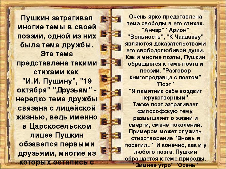 Пушкин затрагивал многие темы в своей поэзии, одной из них была тема дружбы....