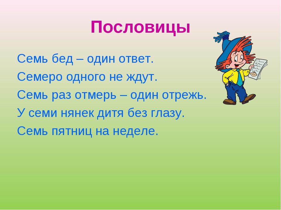 Короткие пословицы с картинками