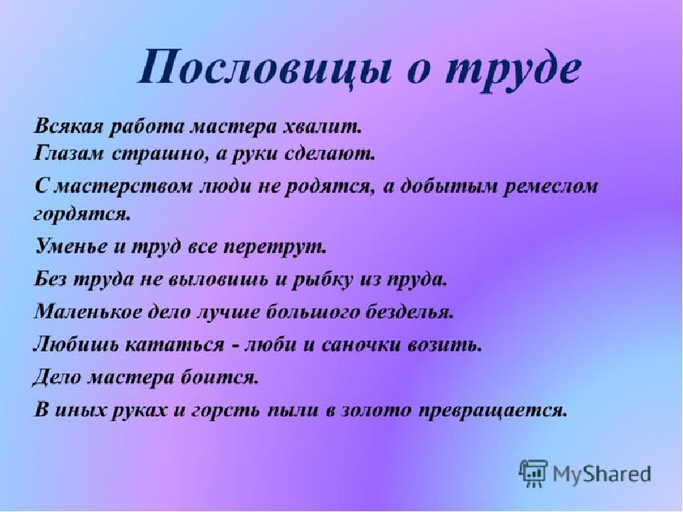 Таджикские пословицы труд