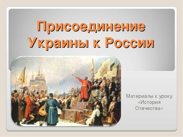 Присоединение Украины к России Материалы к уроку «История Отечества»