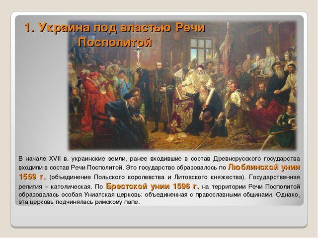 В начале XVII в. украинские земли, ранее входившие в состав Древнерусского го...