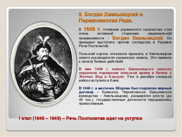 2. Богдан Хмельницкий и Переяславская Рада. В 1648 г. гетманом украинского ка...