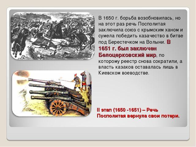 В 1650 г. борьба возобновилась, но на этот раз речь Посполитая заключила союз...