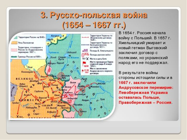 3. Русско-польская война (1654 – 1667 гг.) В 1654 г. Россия начала войну с По...