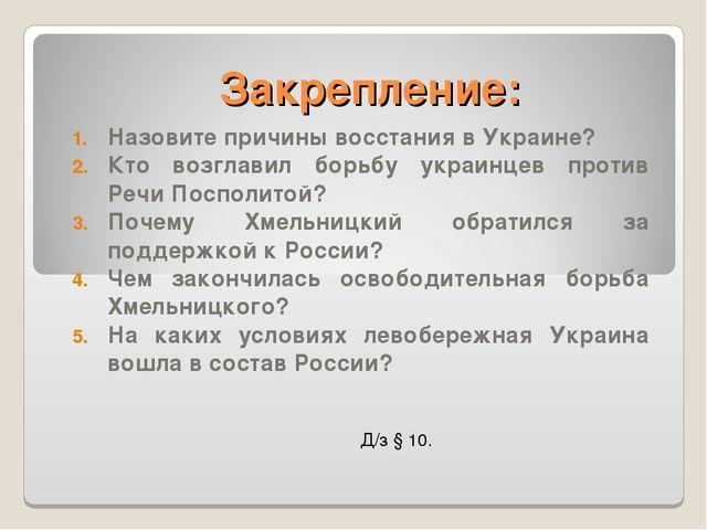 Закрепление: Назовите причины восстания в Украине? Кто возглавил борьбу украи...