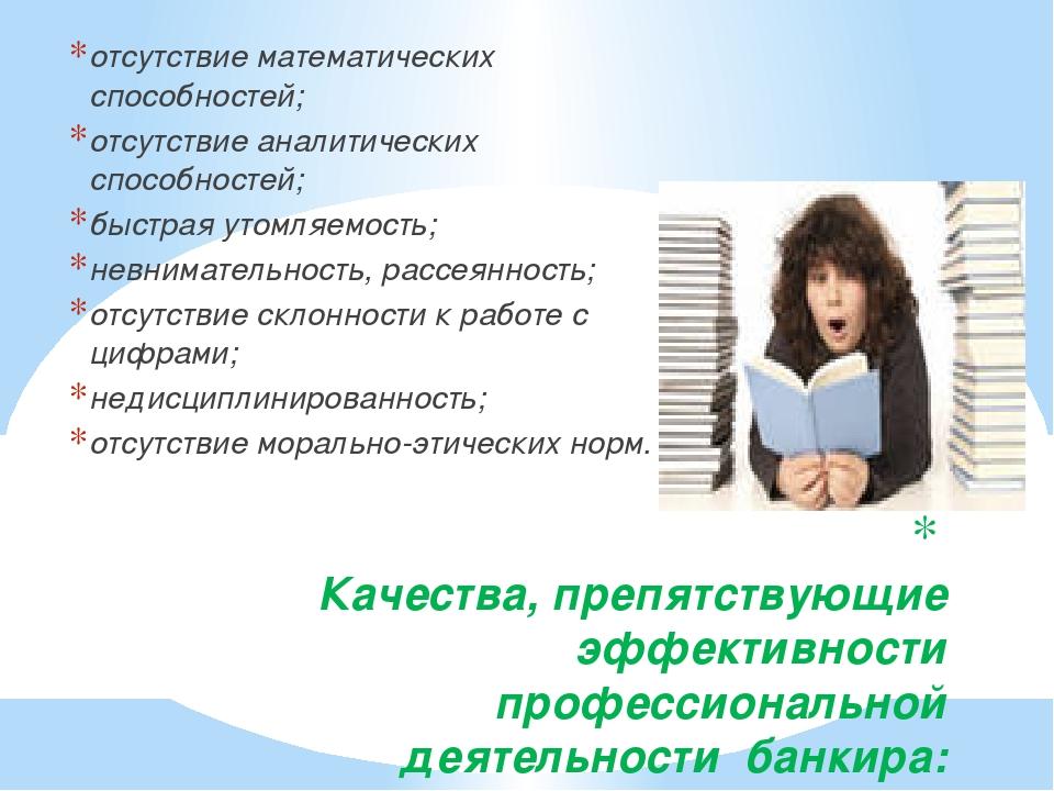 Доклад про профессию банкир 1051