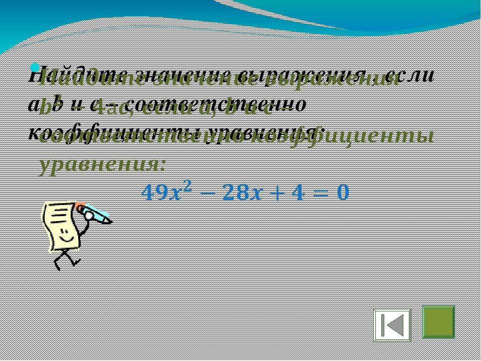 Взаимопроверка Выбери верный ответ (V)1вариант Какое уравнение является квадр...