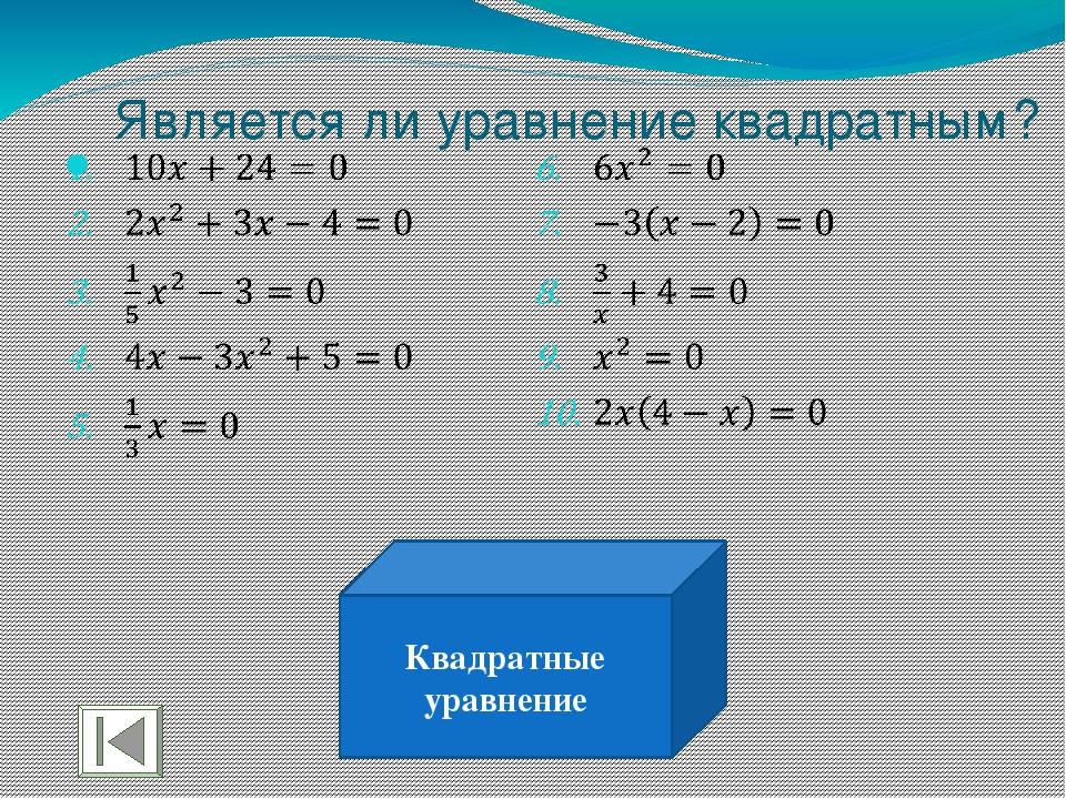 Украсим ёлку Нет действи-тельных корней x = 0