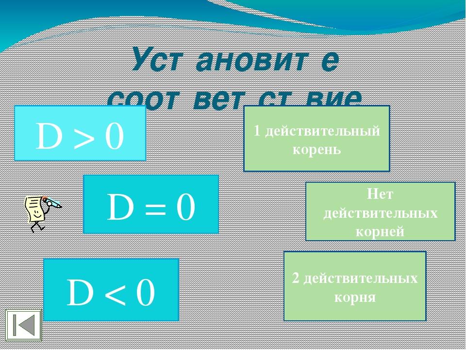 Установите соответствие D > 0 D < 0 D = 0 1 действительный корень 2 действите...