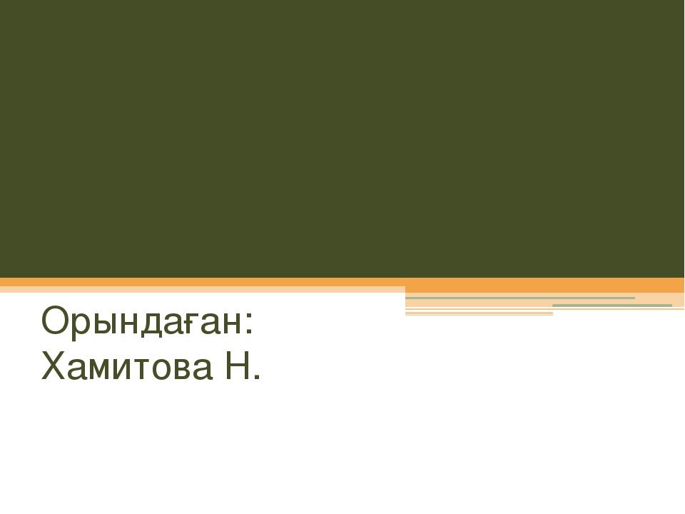 РОЗИДТЕР КЛАС ТАРМАҒЫ - ROSIDAE Орындаған: Хамитова Н.