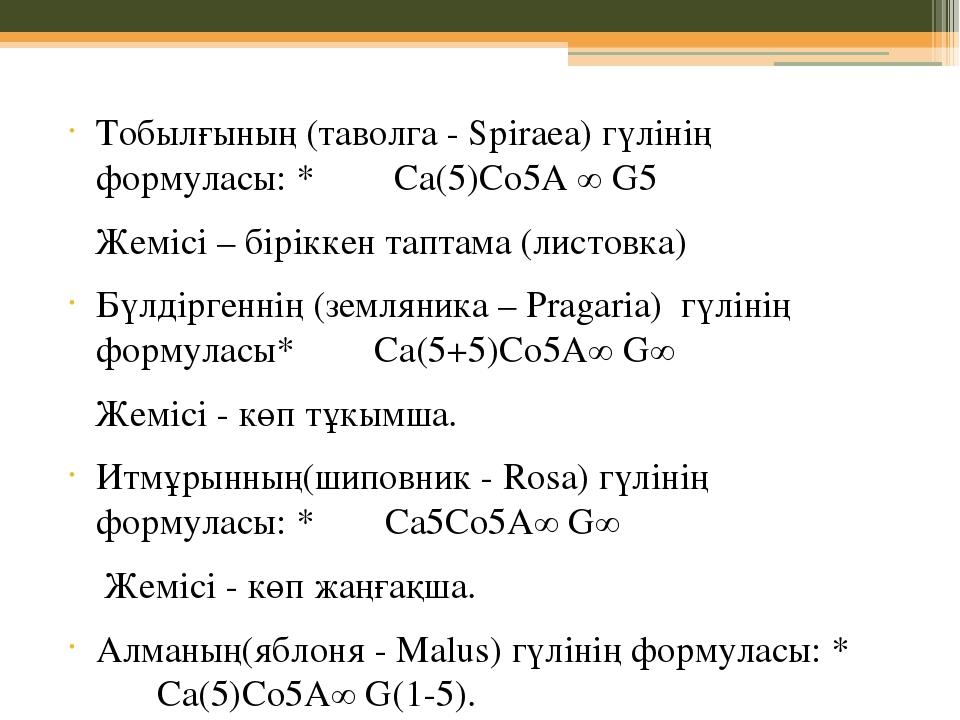 Тобылғының (таволга - Spiraea) гүлiнiң формуласы: * ♂♀ Са(5)Со5А ∞ G5 Жемiсi...