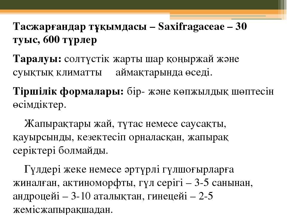 Тасжарғандар тұқымдасы – Saxifragaceae – 30 туыс, 600 түрлер Таралуы: солтүст...